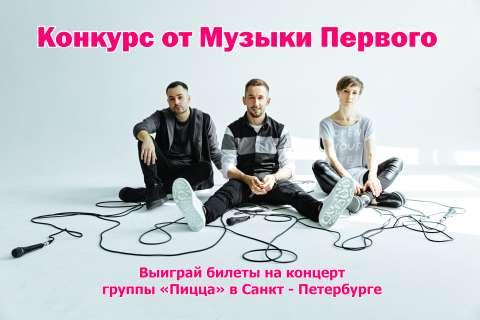 Выиграй билеты от Музыки Первого на концерт Пиццы в Санкт-Петербурге