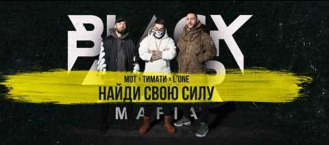 Black Star Mafia раскрыли секрет поиска силы: эксклюзив для Музыки Первого