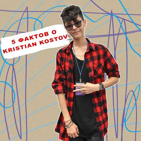 5 фактов о Kristian Kostov