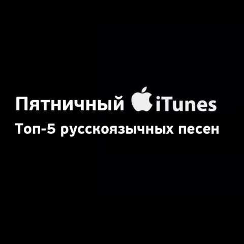 Топ-5 русскоязычных песен недели