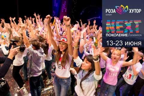 В Сочи стартовал фестиваль «Поколение NEXT»