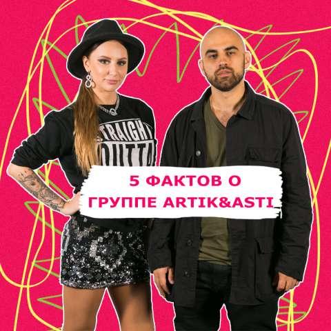 5 фактов об Artik&Asti