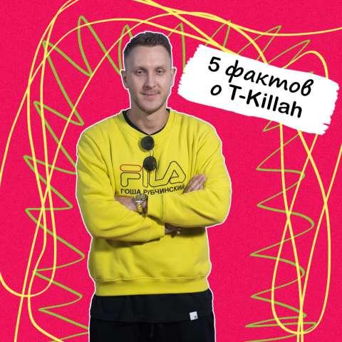 5 фактов о T-Killah