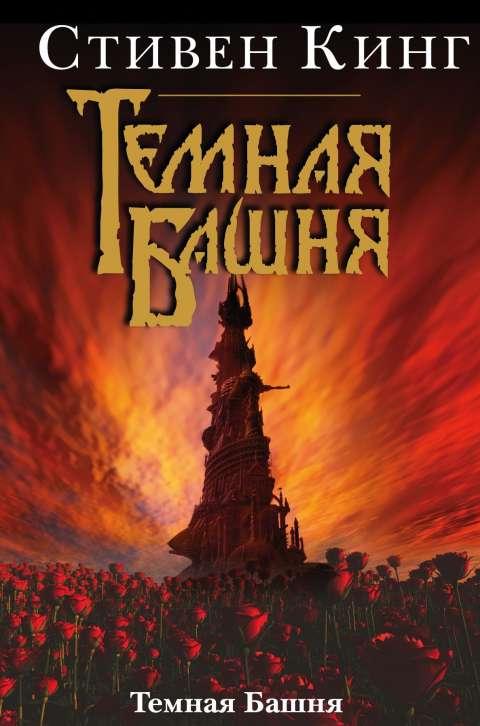 Фильм «Темная башня» станет сериалом