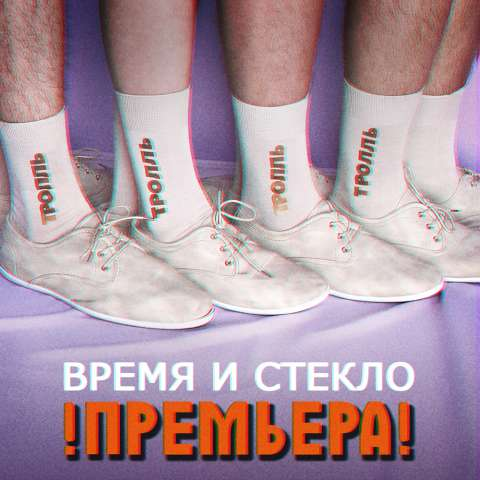 Группа «Время и Стекло» представила новый трек под названием «Тролль»