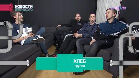Концерт группы Хлеб в Москве