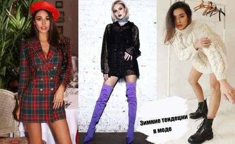Зимние тенденции в моде