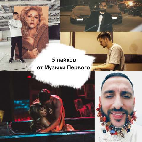 5 лайков от Музыки Первого