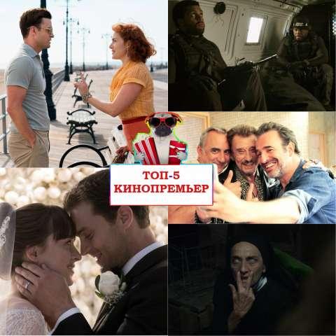Топ-5 кинопремьер недели