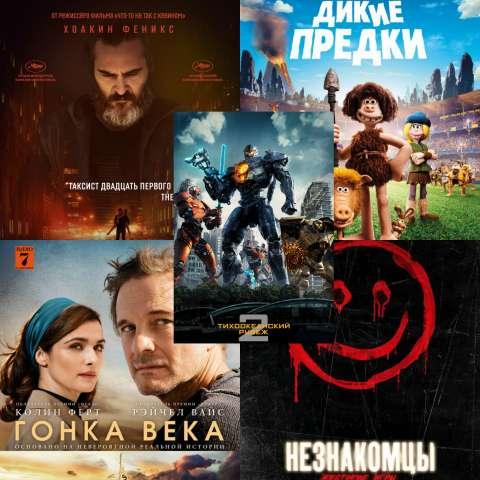 На какой фильм тебе пойти в кино?