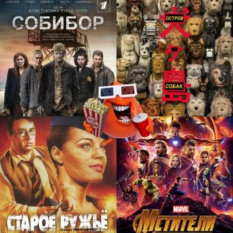 На какой фильм ты пойдешь в кино?