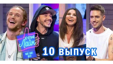 #ВечернийЛайк #10 выпуск