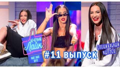 """Ольга Бузова шоу """"Вечерний Лайк"""""""