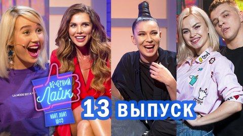 Шоу Вечерний Лайк #13 выпуск