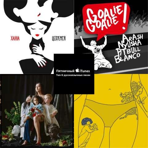 Пятничный iTunes: Топ-5 русскоязычный песен недели