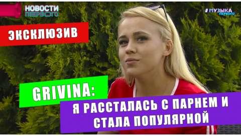 Интервью Grivina