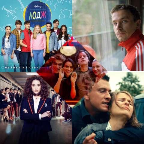 Какой сериал тебе посмотреть?