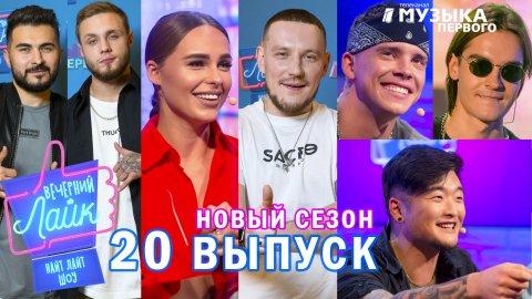 Вечерний лайк, 20 выпуск