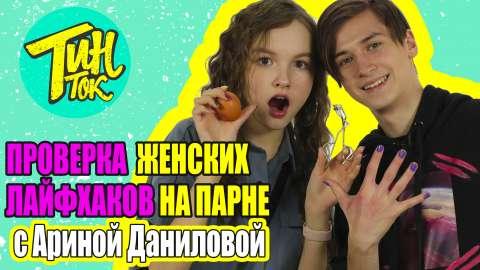Проверка Лайфхаков