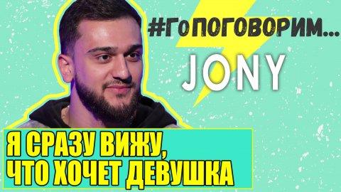 #ГоПоговорим с Jony