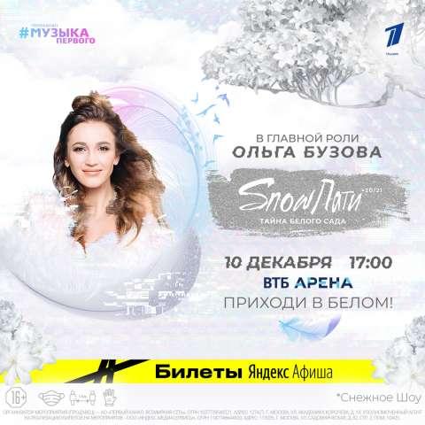 Ольга Бузова - главная героиня Snow Пати 20/21