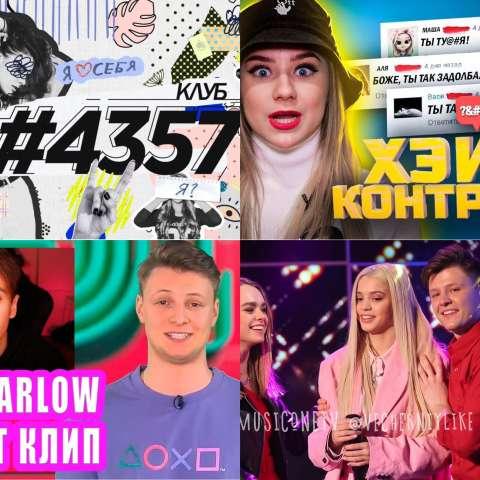 Ведущим какого шоу на телеканале «Музыка Первого» ты мог бы стать?