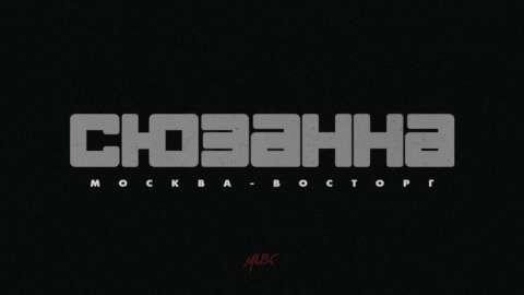 Сюзанна - Москва-восторг