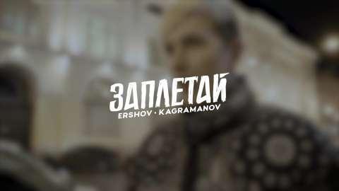 ERSHOV & KAGRAMANOV - ЗАПЛЕТАЙ