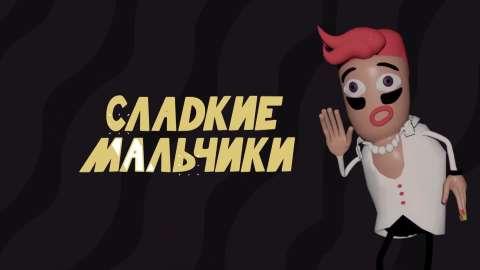 Клава Кока - Сладкие мальчики