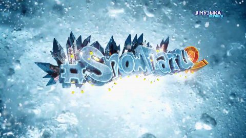#SnowПати2 - часть 1