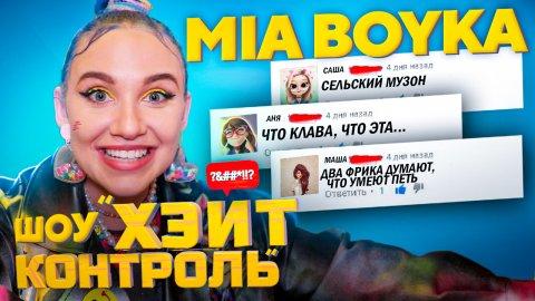 MIA BOYKA | Шоу Хейт Контроль | 2 выпуск