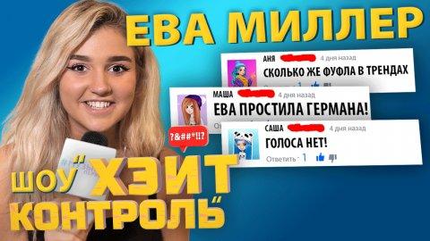 ЕВА МИЛЛЕР | Шоу ХЕЙТ КОНТРОЛЬ