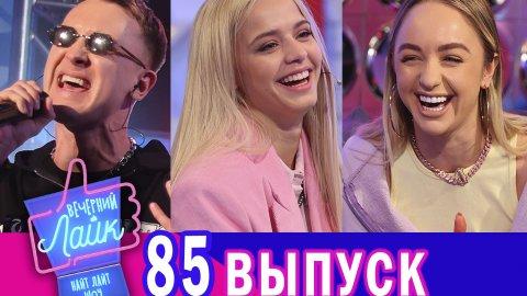 Юля Гаврилина | Мари Краймбрери | T-Killah & NLO | Шоу ВЕЧЕРНИЙ ЛАЙК