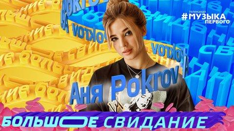 Большое свидание с АНЕЙ ПОКРОВ