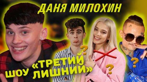ДАНЯ МИЛОХИН на шоу Третий Лишний