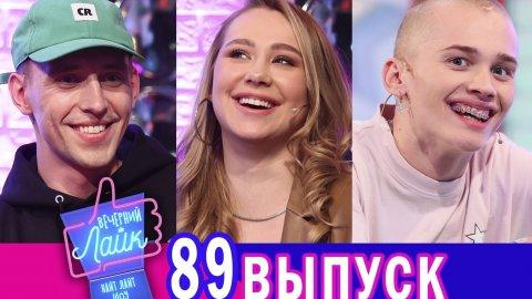 Даня Милохин   Ксюша Хоффман   HENSY   Шоу ВЕЧЕРНИЙ ЛАЙК