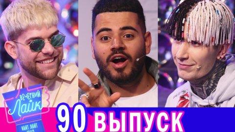 KAGRAMANOV и ERSHOV   AMCHI   Colorit   Шоу ВЕЧЕРНИЙ ЛАЙК