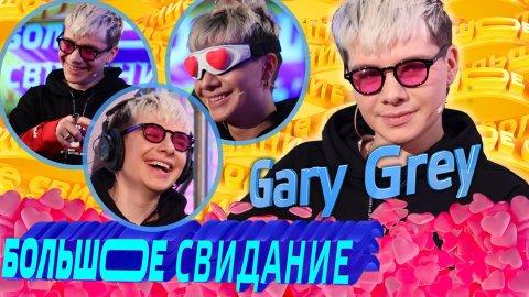 Большое свидание с GARY GREY   4 выпуск