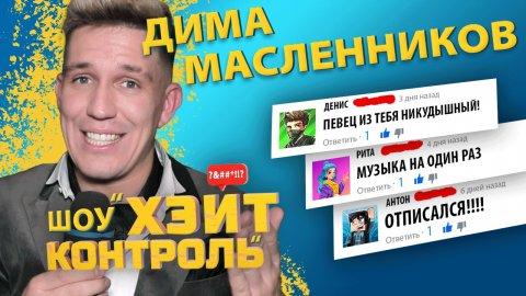 ДИМА МАСЛЕННИКОВ | Шоу Хейт Контроль | 10 выпуск