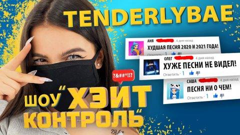 TENDERLYBAE   Шоу Хейт Контроль   8 выпуск