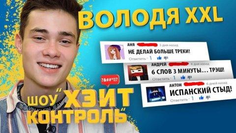 ВОЛОДЯ XXL   Шоу Хейт Контроль   9 выпуск