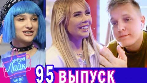 Карина Кросс и Verbee   Лиза Анохина   Шоу Вечерний Лайк