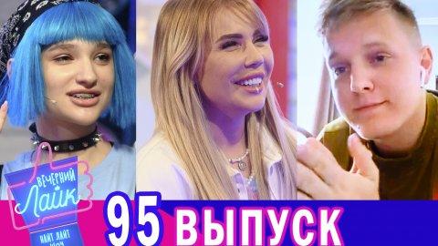 Карина Кросс и Verbee | Лиза Анохина | Шоу Вечерний Лайк