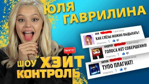 ЮЛЯ ГАВРИЛИНА | Шоу Хейт Контроль | 11 выпуск