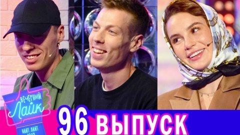 МАРЬЯНА РО   DABRO   Шоу Вечерний Лайк