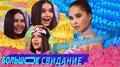 Большое свидание с КАТЕЙ ГОЛЫШЕВОЙ   5 выпуск