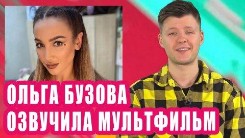ОЛЬГА БУЗОВА озвучила мультфильм | Новости Первого №220