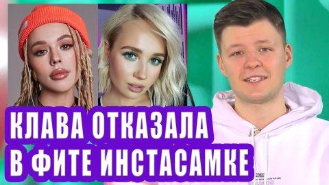 Клава Кока отказала в фите с Инстасамкой | Новости Первого №226