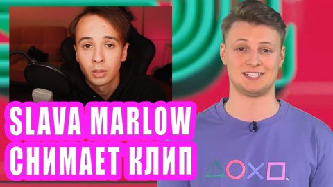 SLAVA MARLOW снимает клип | Новости Первого #222