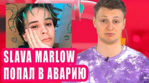 SLAVA MARLOW попал в аварию | Новости Первого №217